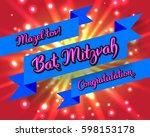 bar mitzvah party invitation ... | Shutterstock .eps vector #598153178