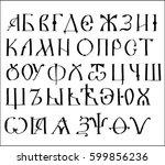 russian ligature   Shutterstock .eps vector #599856236