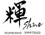 brush character  shine  and... | Shutterstock .eps vector #599973020