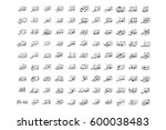 99 Name Of God Of Islam   Alla...