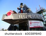 seorak  south korea   06 feb ... | Shutterstock . vector #600389840