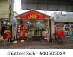naha  okinawa  japan   march 2  ... | Shutterstock . vector #600505034