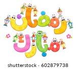 arabic text   blessed ramadan   ... | Shutterstock .eps vector #602879738