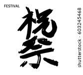 black calligraphy hieroglyphs... | Shutterstock .eps vector #603245468
