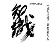 hand drawn hieroglyph for... | Shutterstock .eps vector #603889076