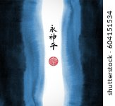 abstract blue ink wash painting ... | Shutterstock .eps vector #604151534