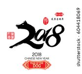 chinese calligraphy 2018 red... | Shutterstock .eps vector #604418069