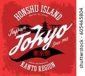 tokyo city or japan sign ... | Shutterstock .eps vector #605465804