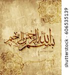 bismillah is a word in arabic... | Shutterstock .eps vector #606535139