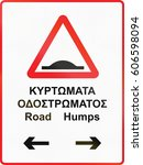 cyprian warning road sign with... | Shutterstock . vector #606598094