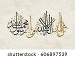 vector of arabic calligraphy... | Shutterstock .eps vector #606897539