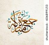 vector of ''jumah mubarakah''   ... | Shutterstock .eps vector #606899153