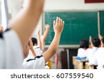 raised hands in class of middle ... | Shutterstock . vector #607559540