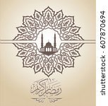 background of ramadan kareem | Shutterstock .eps vector #607870694