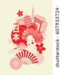 japan tourism poster brochure... | Shutterstock .eps vector #607933724