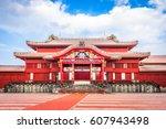 okinawa  japan at shuri castle. | Shutterstock . vector #607943498