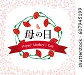 mother's day vintage greeting... | Shutterstock .eps vector #607945199