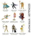 greek roman pantheon gods | Shutterstock .eps vector #607956320