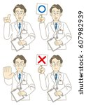 doctor's vector set   a type | Shutterstock .eps vector #607982939