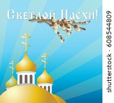 orthodox easter holiday card.... | Shutterstock .eps vector #608544809