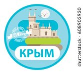 vector linear symbol of crimea. ... | Shutterstock .eps vector #608903930