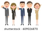 business team people in suit | Shutterstock .eps vector #609026870