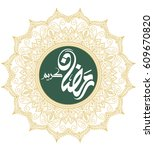 ramadan kareem greeting card... | Shutterstock .eps vector #609670820