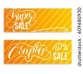 horizontal coupon flyer. super... | Shutterstock .eps vector #609680930