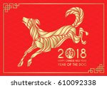 happy chinese new year 2018... | Shutterstock .eps vector #610092338