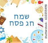 happy passover greeting card... | Shutterstock .eps vector #610355498