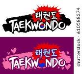 taekwondo love wording...   Shutterstock .eps vector #610588274