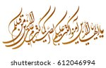 islamic calligraphy for a quran ... | Shutterstock .eps vector #612046994