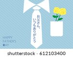 father's day greeting card with ... | Shutterstock .eps vector #612103400