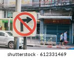 no right turn sign on a... | Shutterstock . vector #612331469