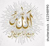 calligraphy of the name allah.... | Shutterstock .eps vector #612548990