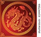illustration of traditional...   Shutterstock .eps vector #614447066
