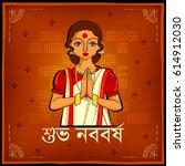 illustration of greeting... | Shutterstock .eps vector #614912030