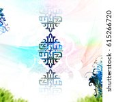 eid mubarak greeting card... | Shutterstock . vector #615266720