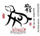 2018 Zodiac Dog. Calligraphy...