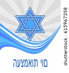 israel independence day in... | Shutterstock .eps vector #615967358