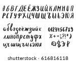 russian script font. cyrillic... | Shutterstock .eps vector #616816118