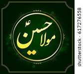 mola hussain translated as lord ... | Shutterstock .eps vector #617276558