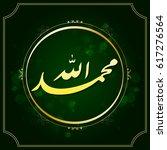 allah muhammad  beautifully... | Shutterstock .eps vector #617276564