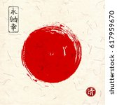 red rising sun on handmade rice ... | Shutterstock .eps vector #617959670