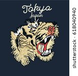 Tiger Illustration Patch...