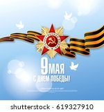 may 9 victory day. translation... | Shutterstock .eps vector #619327910