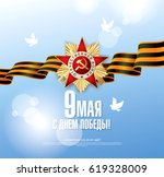 may 9 victory day. translation... | Shutterstock .eps vector #619328009