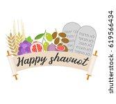 happy shavuot with 7 species... | Shutterstock .eps vector #619566434