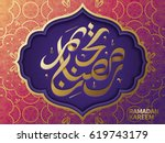 arabic calligraphy design for... | Shutterstock .eps vector #619743179