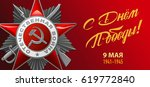 victory day. 9 may   russian...   Shutterstock .eps vector #619772840